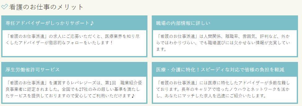 https://kango-oshigoto.jp/haken/service/intro/