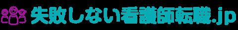 失敗しない看護師転職.jp 求人サイトの歩き方から高収入求人まで